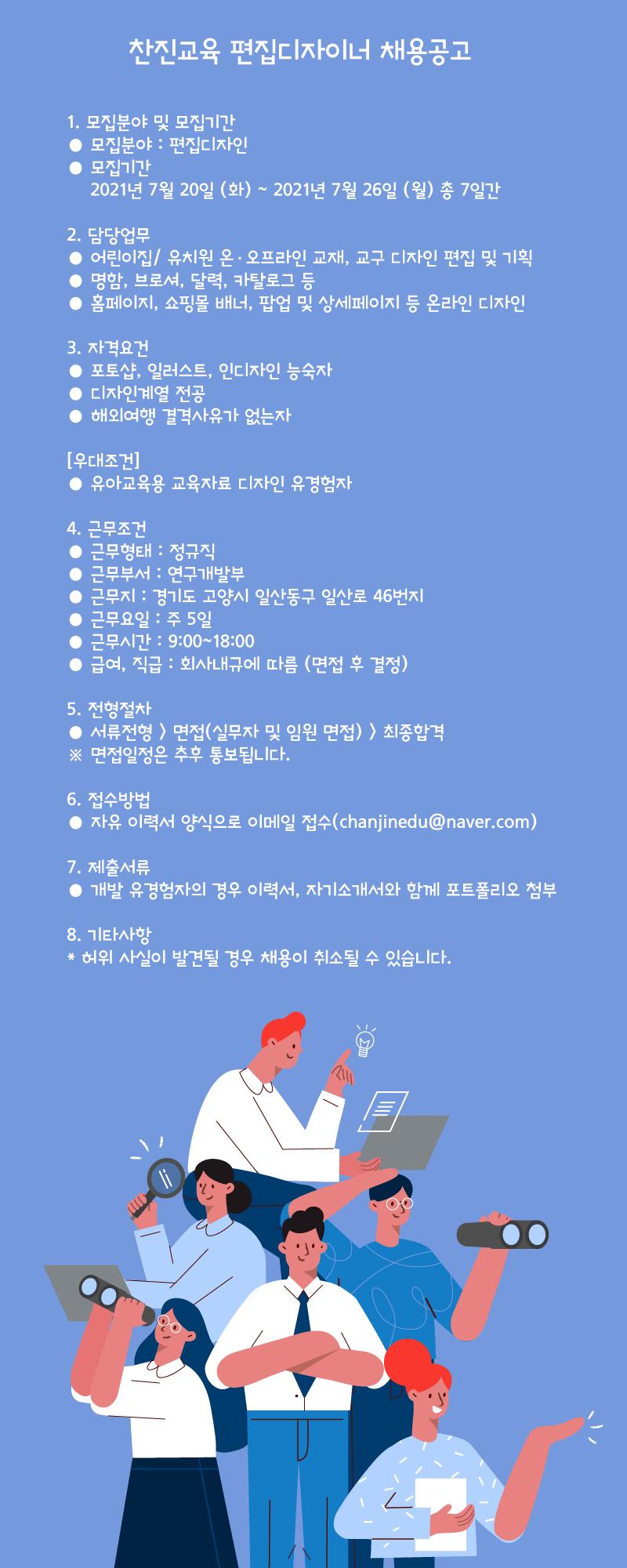 편집디자이너-채용공고.png