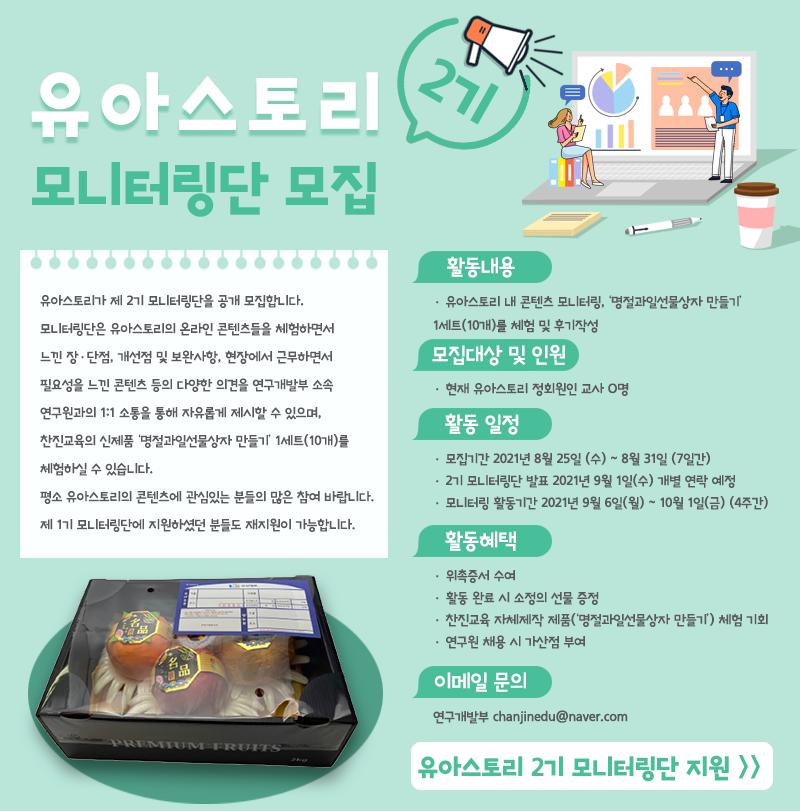 2기-모니터링단-모집-게시글.png