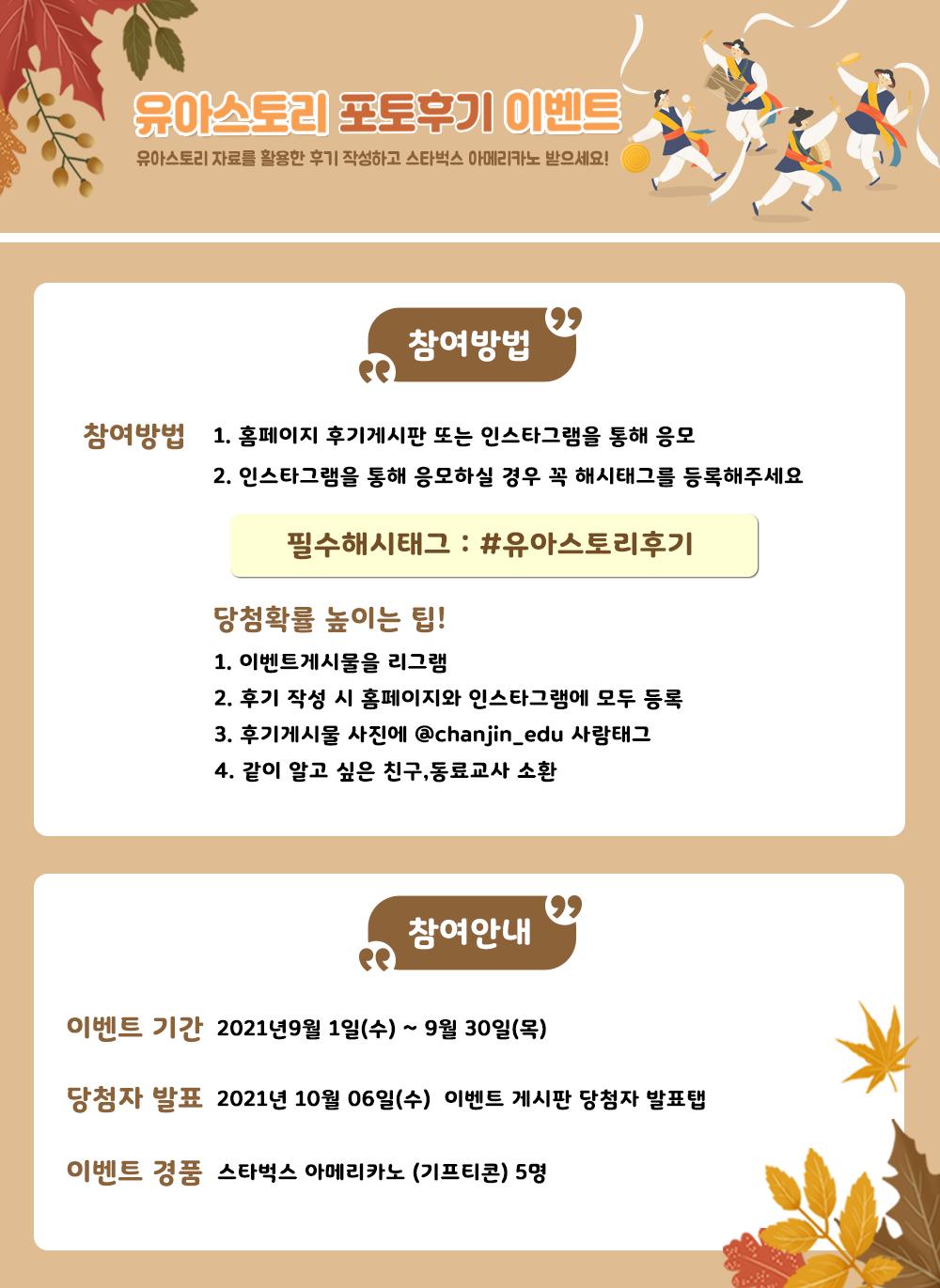 [포토후기] 9월 이벤트 포토후기 상세 (1000).png