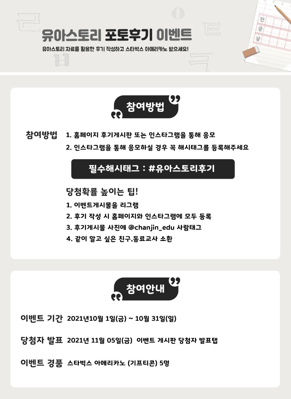 [포토후기] 10월 이벤트 포토후기 상세 (1000).png
